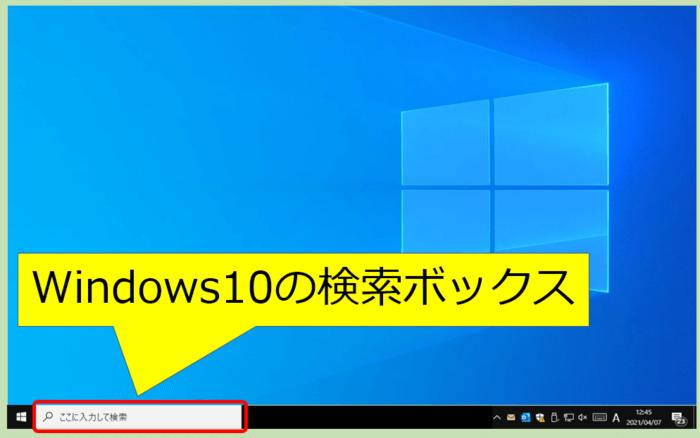 Windows10の検索ボックス