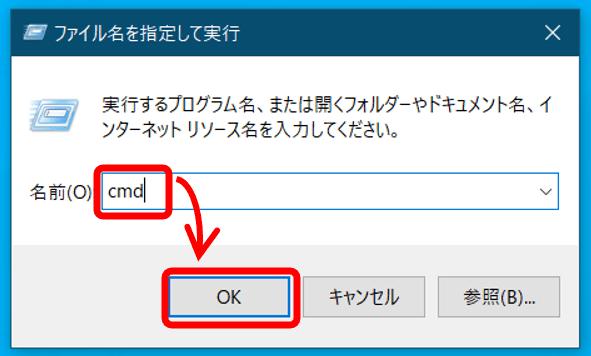ファイル名を指定して実行にcmd