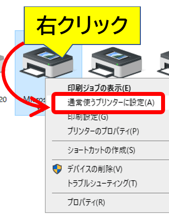 通常使うプリンターに変更
