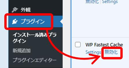 WP_Fastest_Cacheの無効化