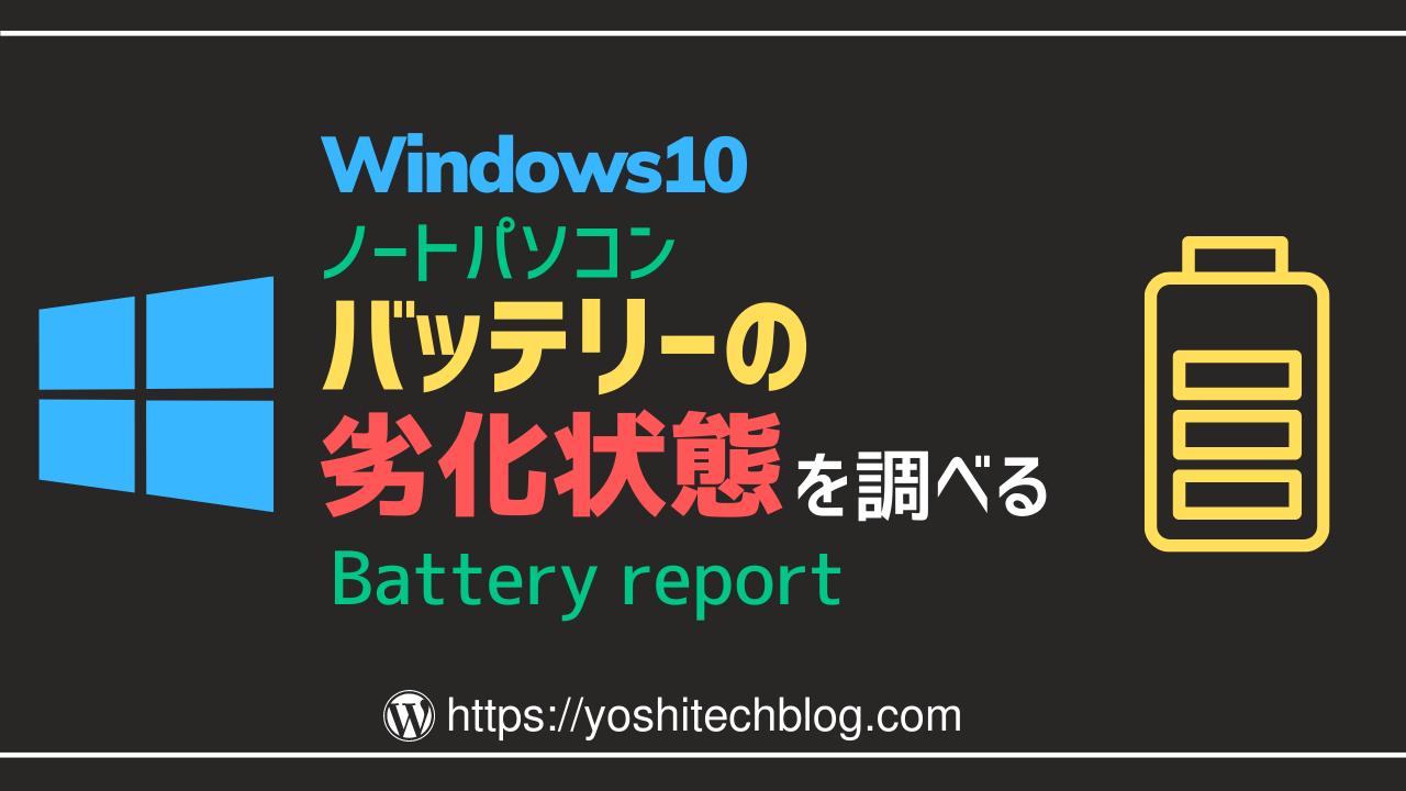 ノートパソコンのバッテリー劣化状態を調べる