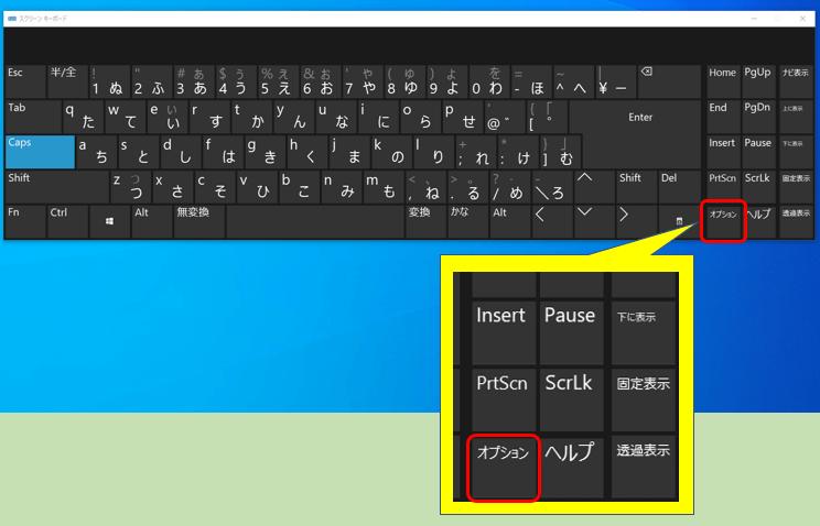 スクリーンキーボードのオプション