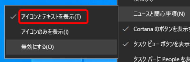 ニュース_アイコンとテキストを表示