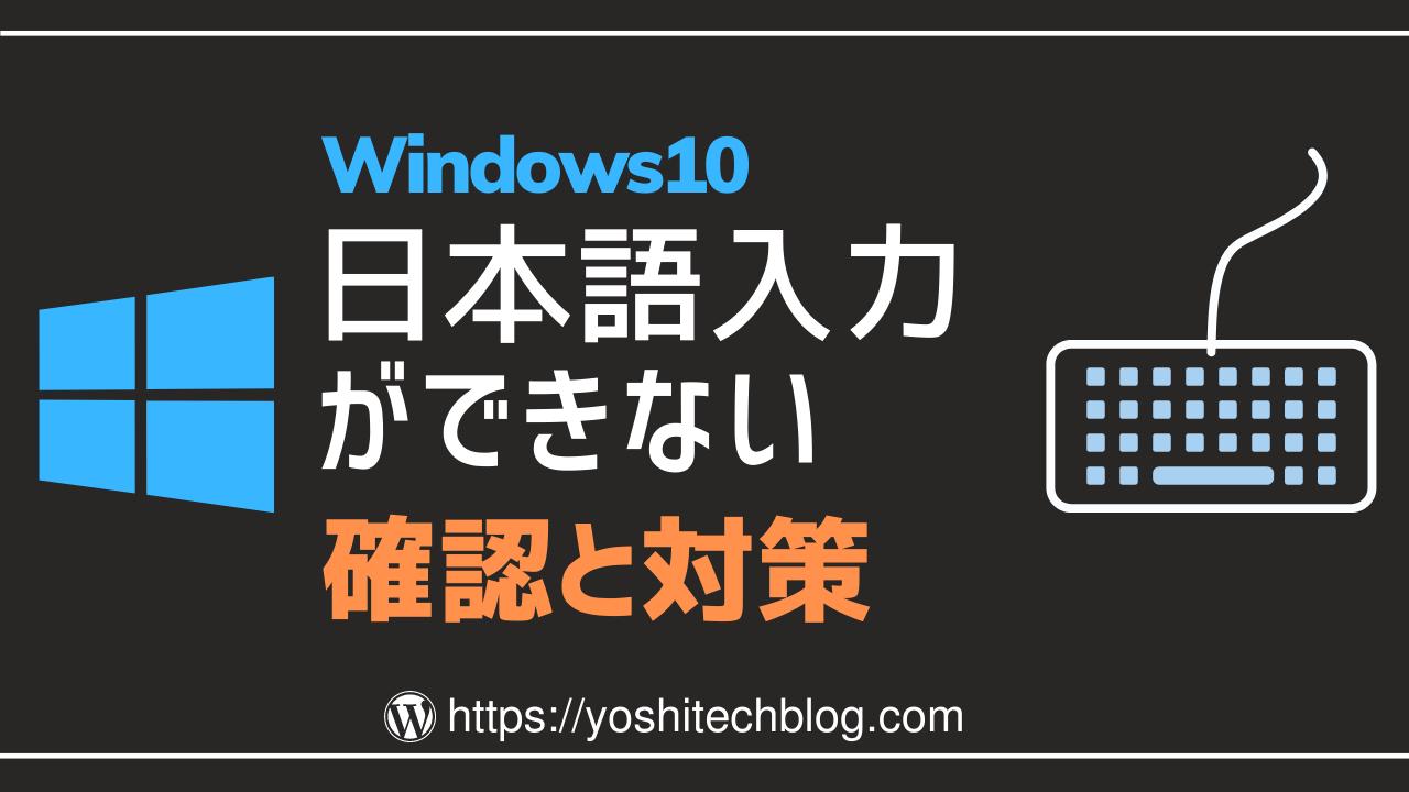 日本語入力ができない確認と対策
