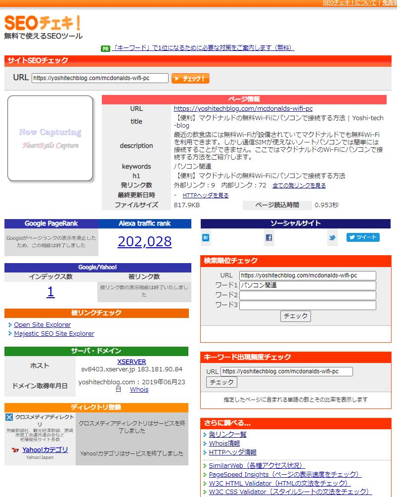 SEOチェキ_SEO情報