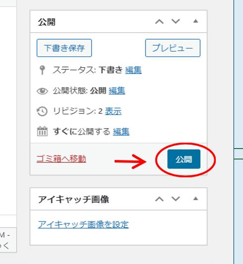 WordPress公開