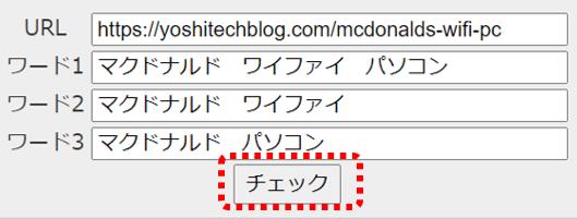検索順位チェックツールのチェック