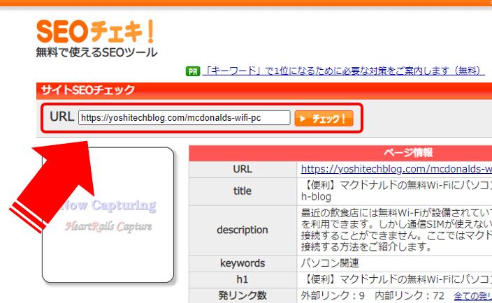 SEOチェキ_チェックページ変更