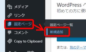 固定ページ新規追加_1