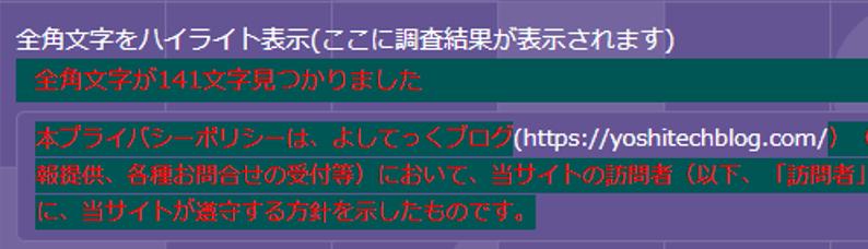 全角チェッカー_結果拡大