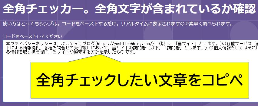 全角チェッカー_コピペ