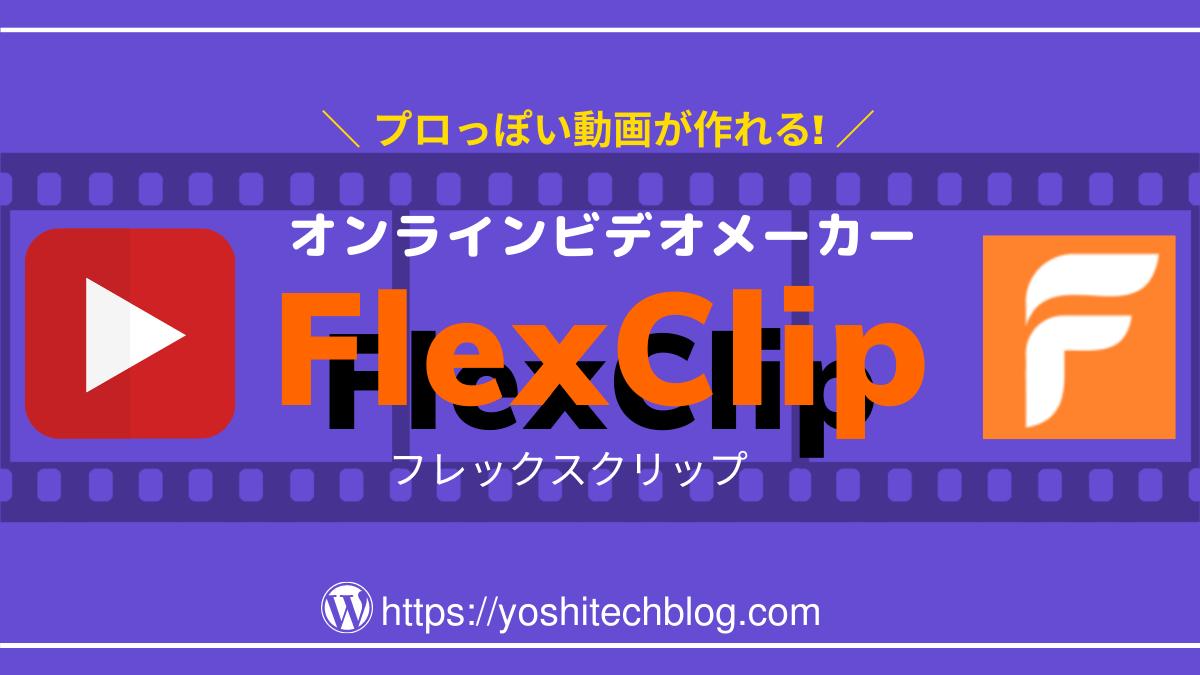 プロっぽい動画が作れるFlexClip