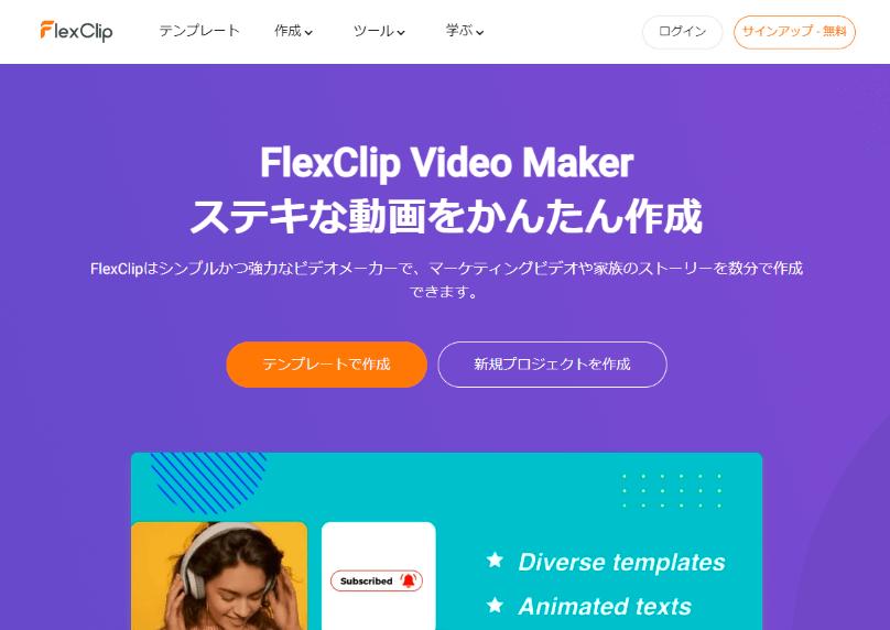 FlexClip_HP