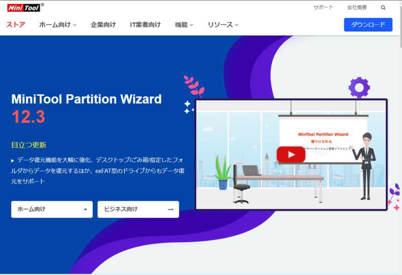 MiniTool Partition Wizard公式ページ