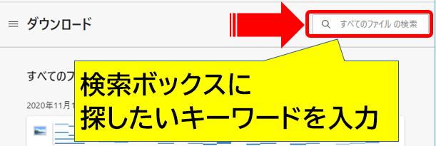 Edgeのダウンロード履歴検索