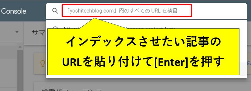 URL検査_URLの貼り付け