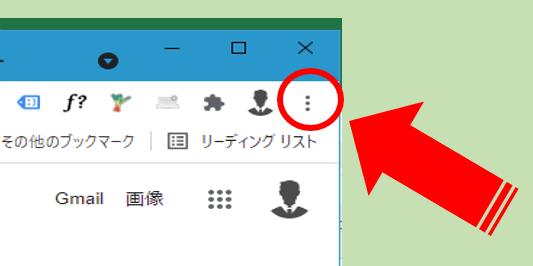 Chromeの三点リーダ