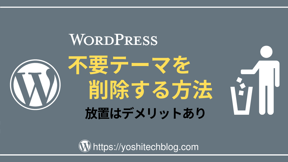 WordPressの不要テーマを削除する方法