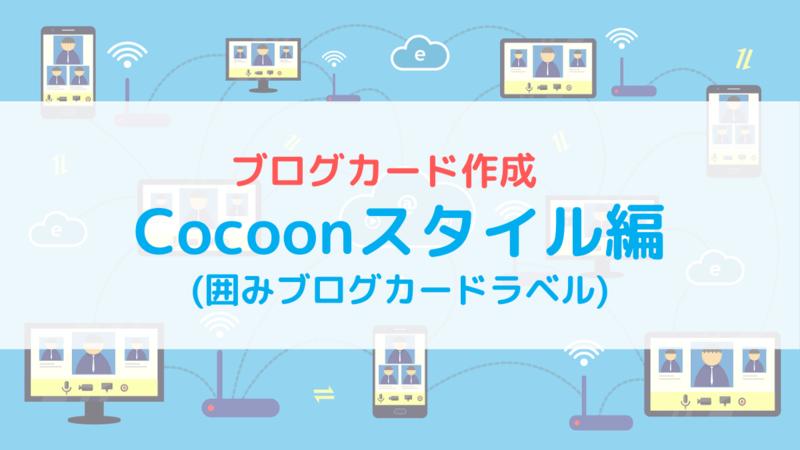 Cocoonスタイル編囲みブログカードラベル