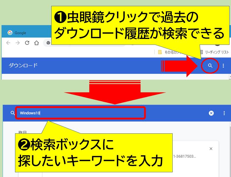 Chromeのダウンロード履歴の検索