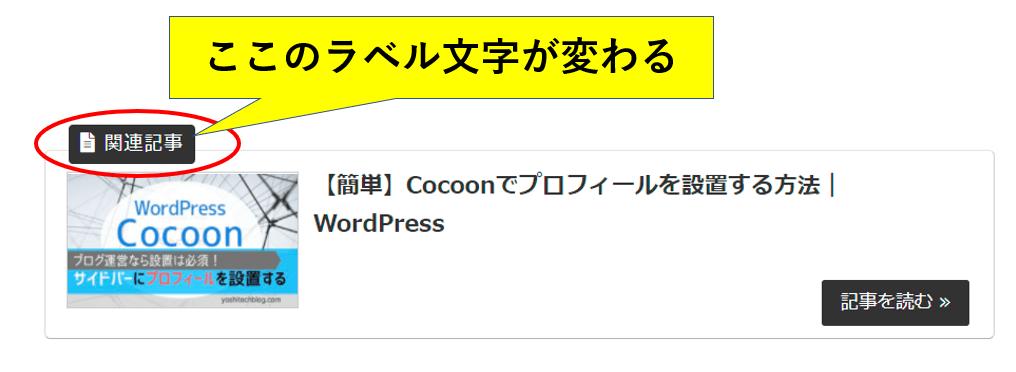 Cocoon囲みブログカードラベルの例