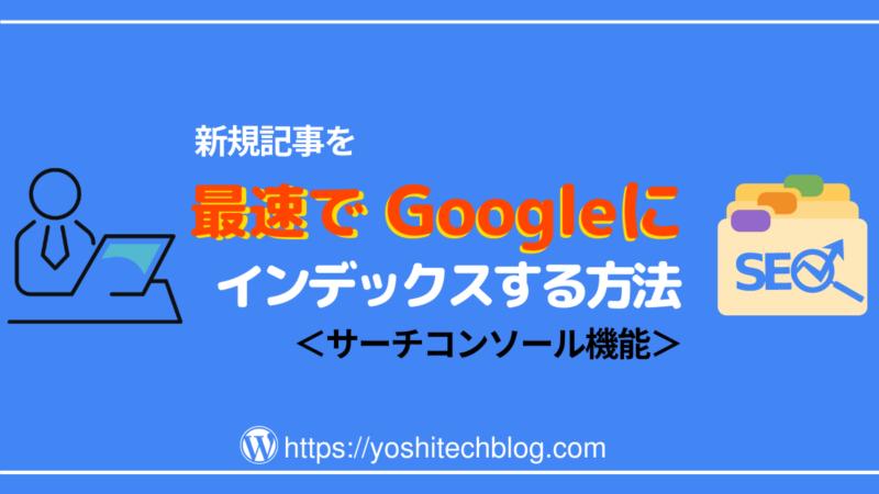 新規記事を最速でGoogleにインデックスする方法