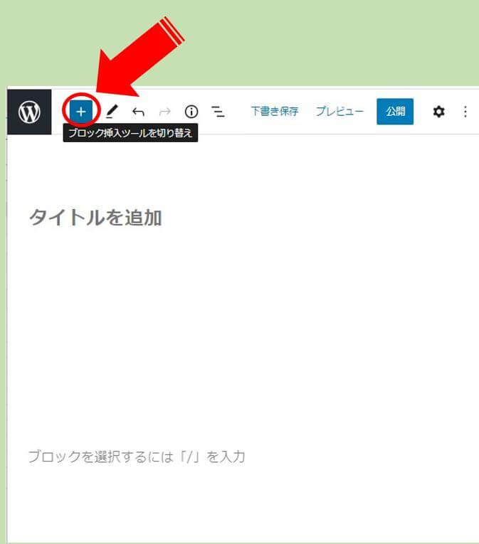 WP_ブロック挿入メニューボタン