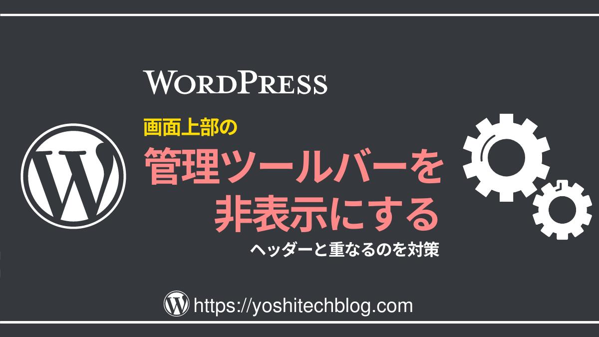 WordPress管理バーを非表示にする