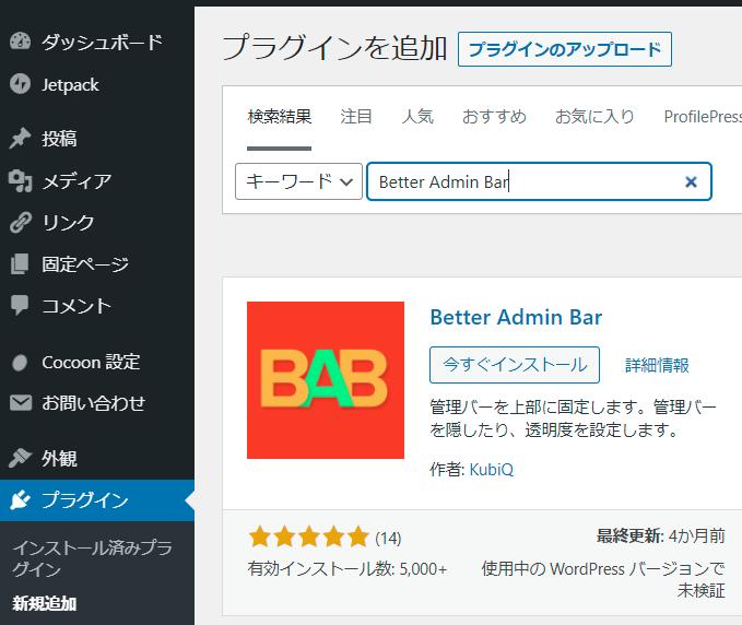 Better Admin Barインストール