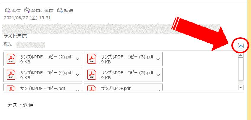添付ファイルエリアを格納する