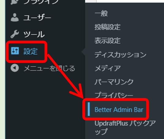 設定のBetter Admin Bar