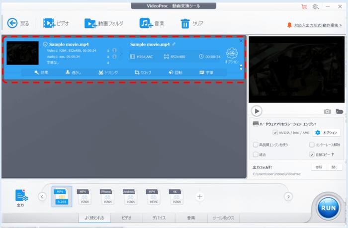 VideoProc_ビデオ変換&編集_ビデオ選択後