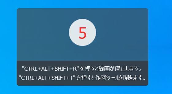録画セクション_録画へのカウントダウン