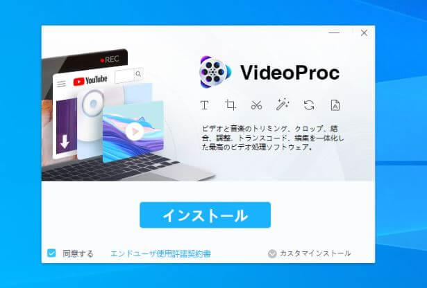VideoProc無料版インストール_1