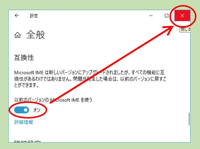IME設定の互換性_設定完了