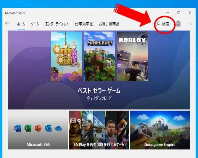 Microsoft Storeの検索をクリック