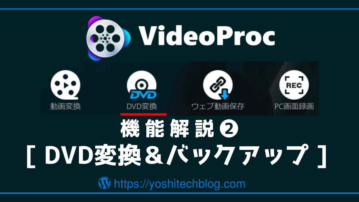 VideoProc機能解説2_DVD変換&バックアップ