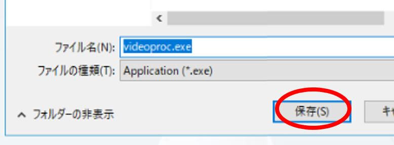 VideoProcダウンロードファイル保存