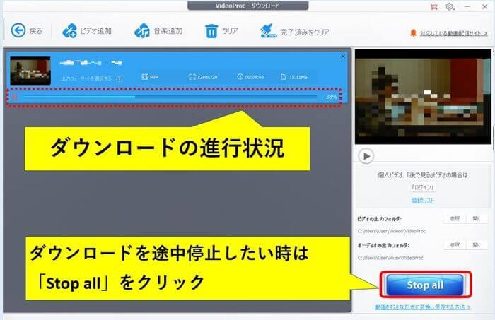 動画ダウンロードの進行状況