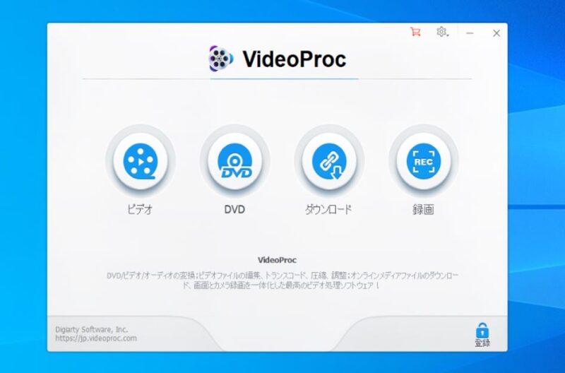 VideoProcメインメニュー
