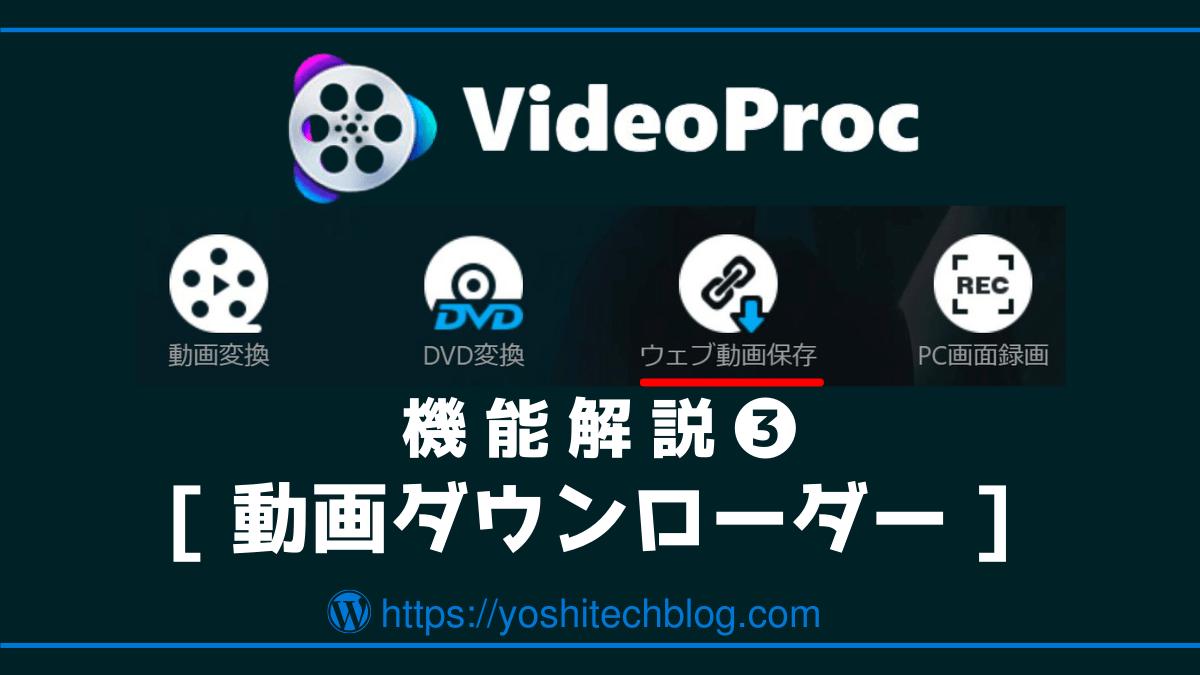 VideoProc機能解説3_動画ダウンローダー
