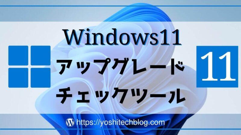 Windows11アップグレードチェックツール