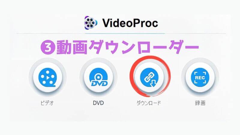 3_動画ダウンローダー