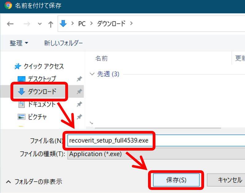 Recoverit無料版ファイルの保存
