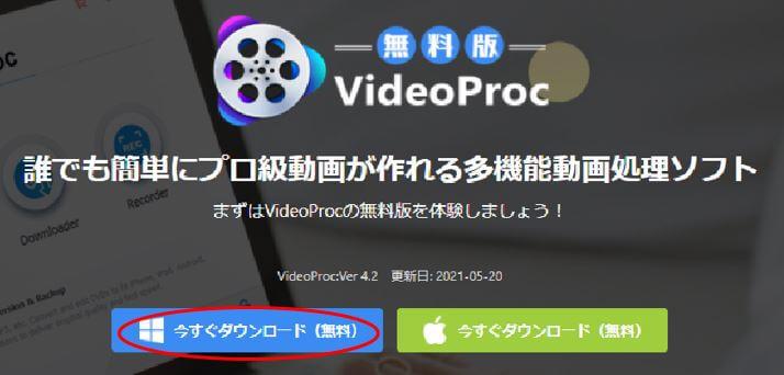VideoProc無料版ダウンロード