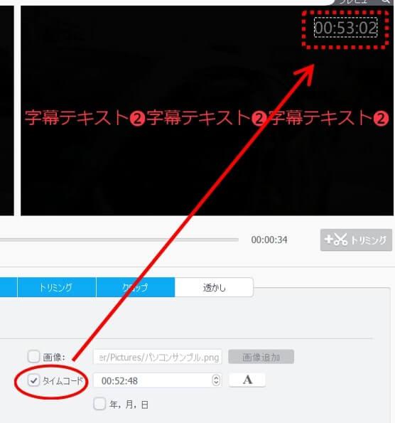 透かしタイムコード挿入