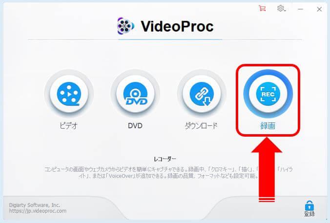 VideoProc_トップメニュー録画をクリック