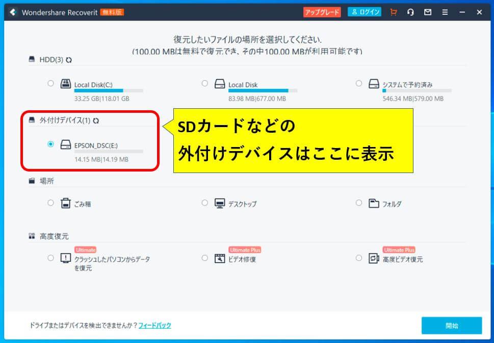 Recoveritトップメニュー_SDカード