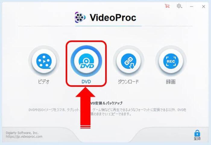 VideoProc_トップメニューDVDをクリック