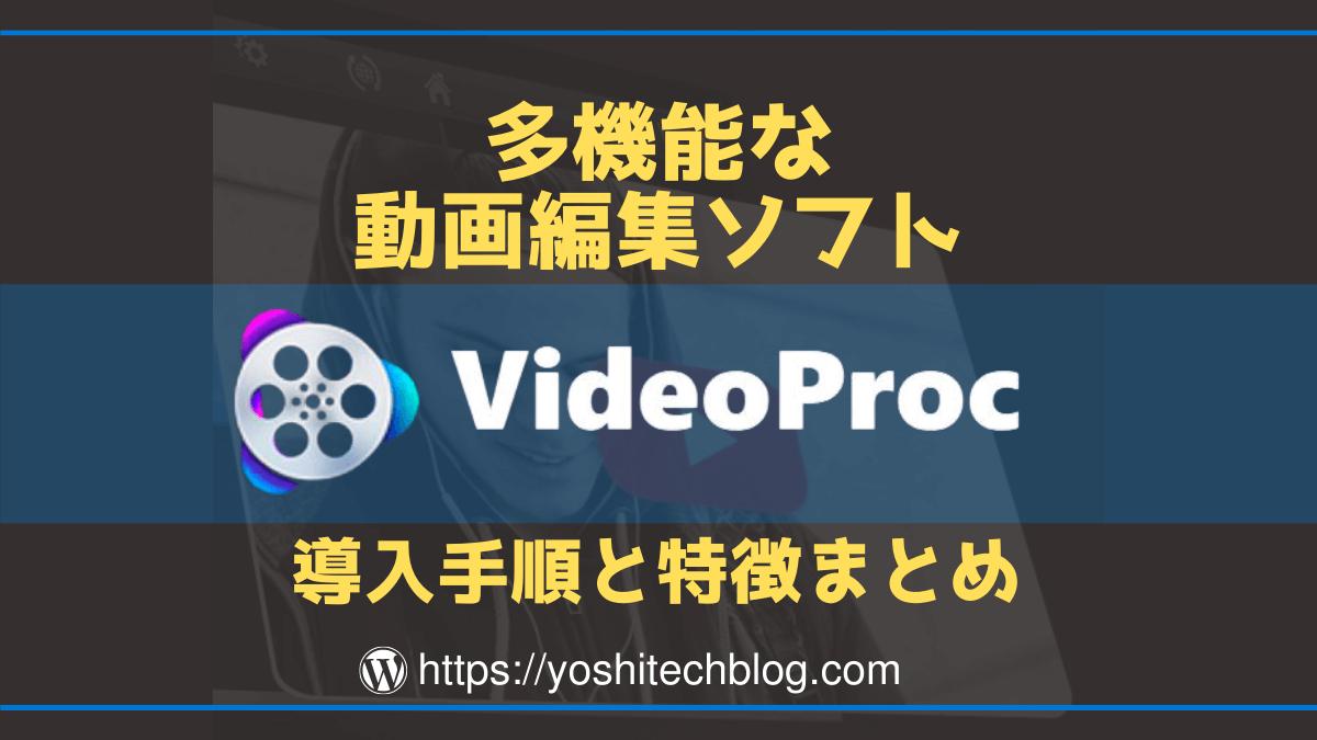 多機能な動画編集ソフト_VideoProcまとめ
